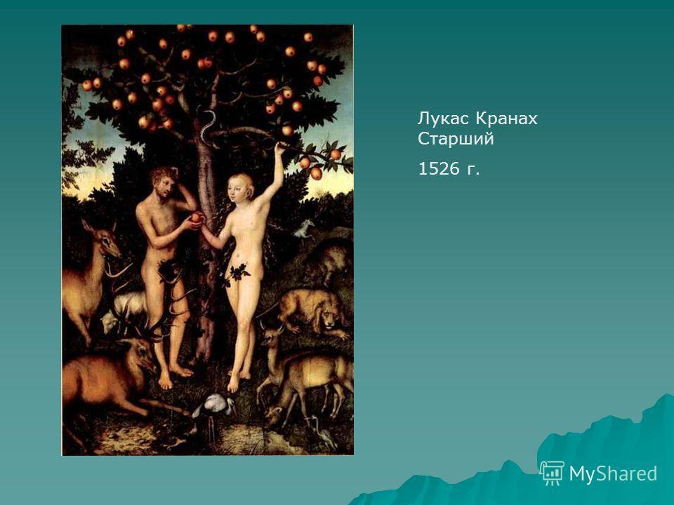 Лукас Кранах Старший 1526 г.