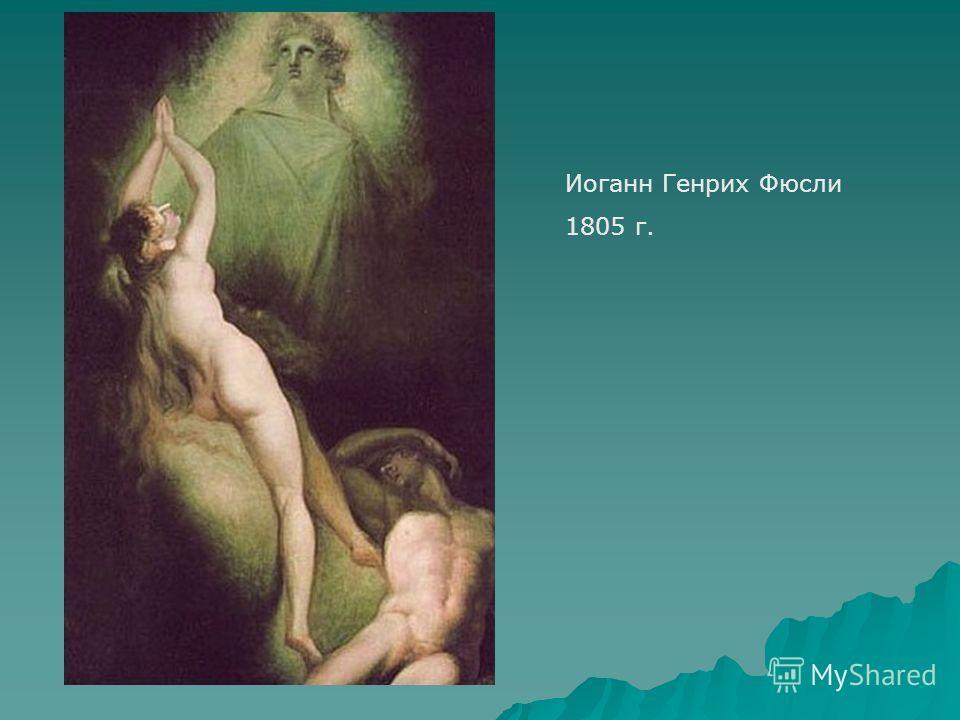 Иоганн Генрих Фюсли 1805 г.
