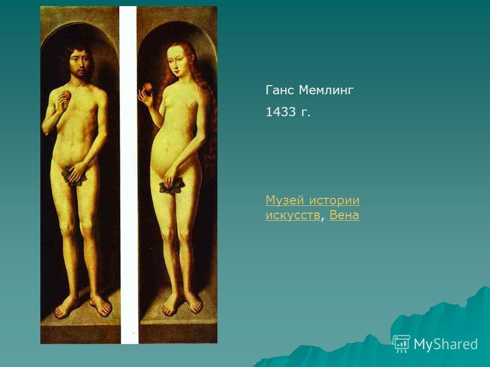 Ганс Мемлинг 1433 г. Музей истории искусствМузей истории искусств, ВенаВена