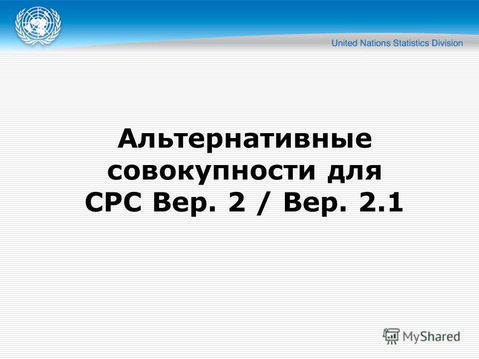 Альтернативные совокупности для CPC Вер. 2 / Вер. 2.1