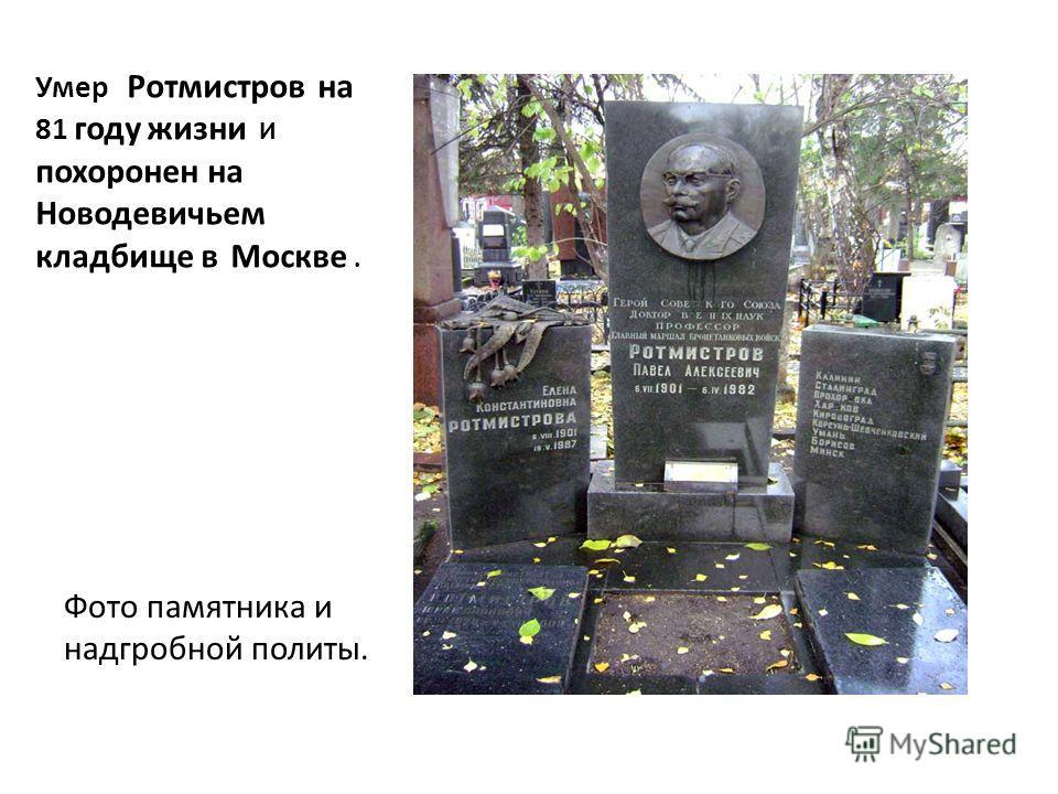 Умер Ротмистров на 81 году жизни И похоронен на Новодевичьем кладбище в Москве. Фото памятника и надгробной политы.