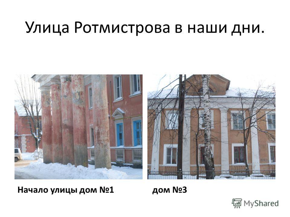 Улица Ротмистрова в наши дни. Начало улицы дом 1 дом 3