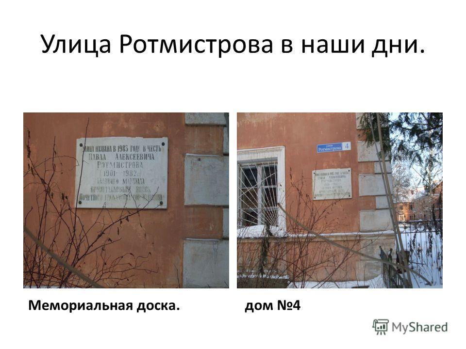 Улица Ротмистрова в наши дни. Мемориальная доска. дом 4