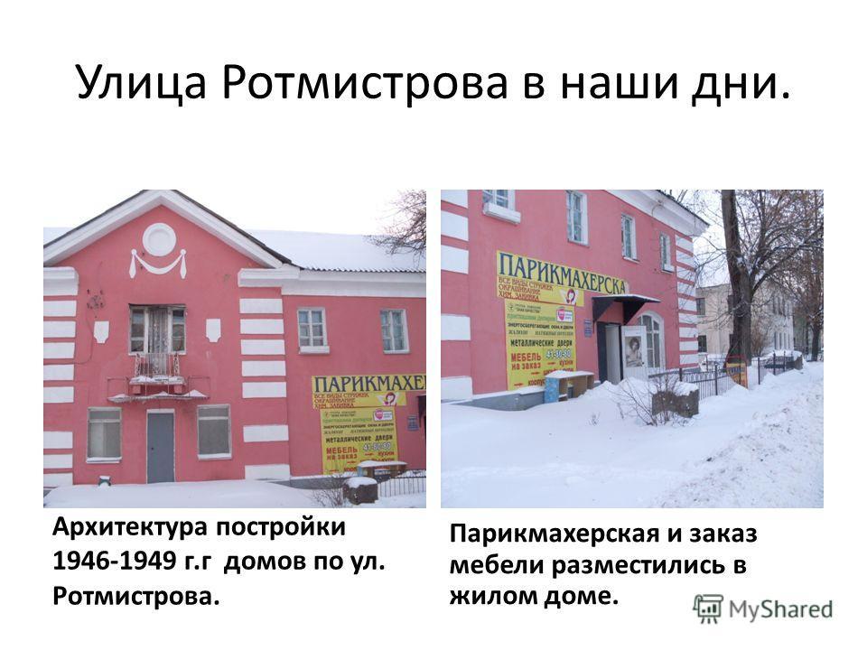 Улица Ротмистрова в наши дни. Архитектура постройки 1946-1949 г.г домов по ул. Ротмистрова. Парикмахерская и заказ мебели разместились в жилом доме.