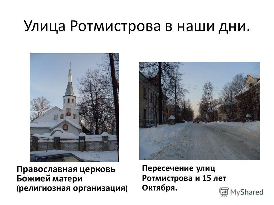 Улица Ротмистрова в наши дни. Православная церковь Божией матери ( религиозная организация ) Пересечение улиц Ротмистрова и 15 лет Октября.