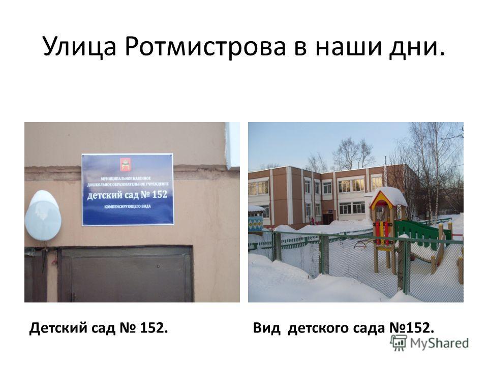Улица Ротмистрова в наши дни. Детский сад 152.Вид детского сада 152.