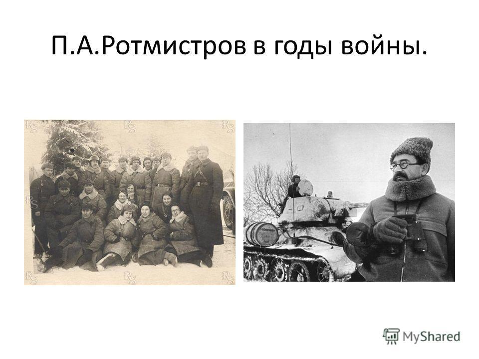 П.А.Ротмистров в годы войны.