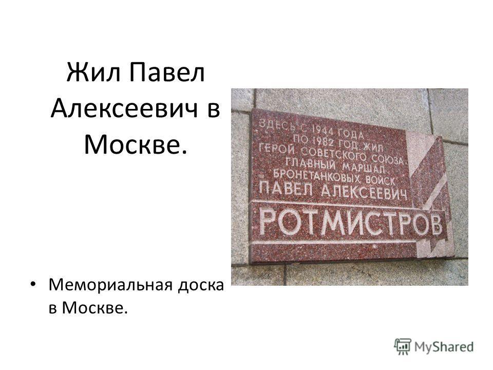 Мемориальная доска в Москве. Жил Павел Алексеевич в Москве.