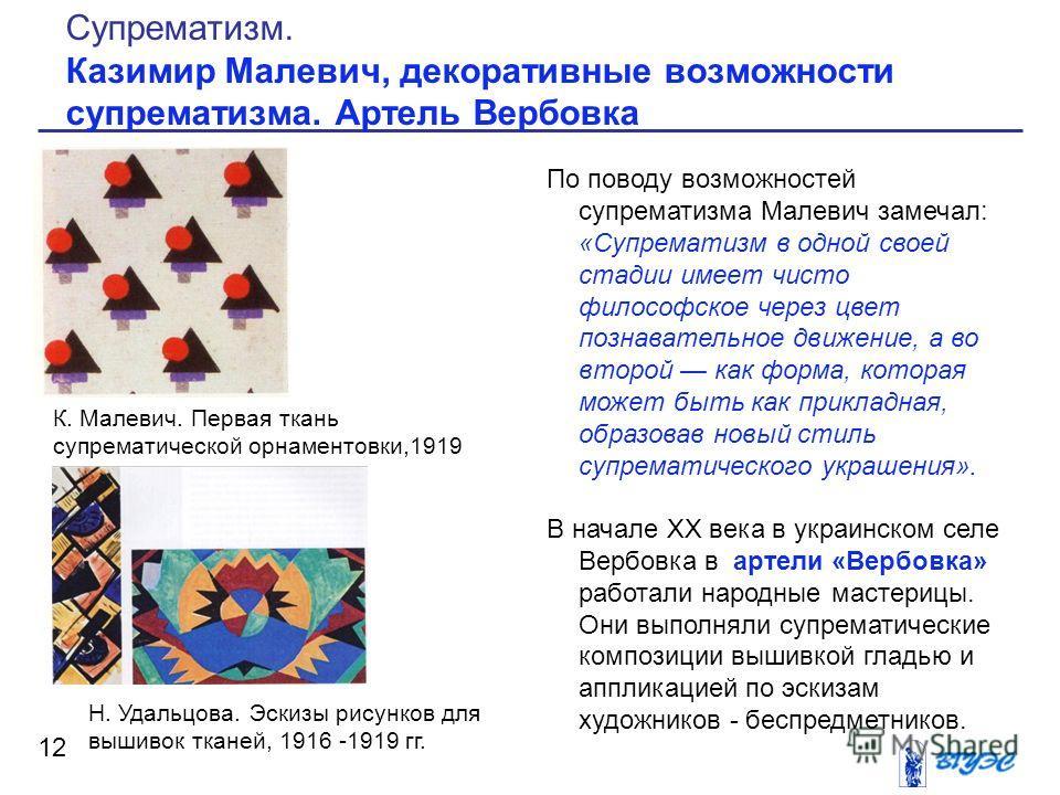 По поводу возможностей супрематизма Малевич замечал: «Супрематизм в одной своей стадии имеет чисто философское через цвет познавательное движение, а во второй как форма, которая может быть как прикладная, образовав новый стиль супрематического украше