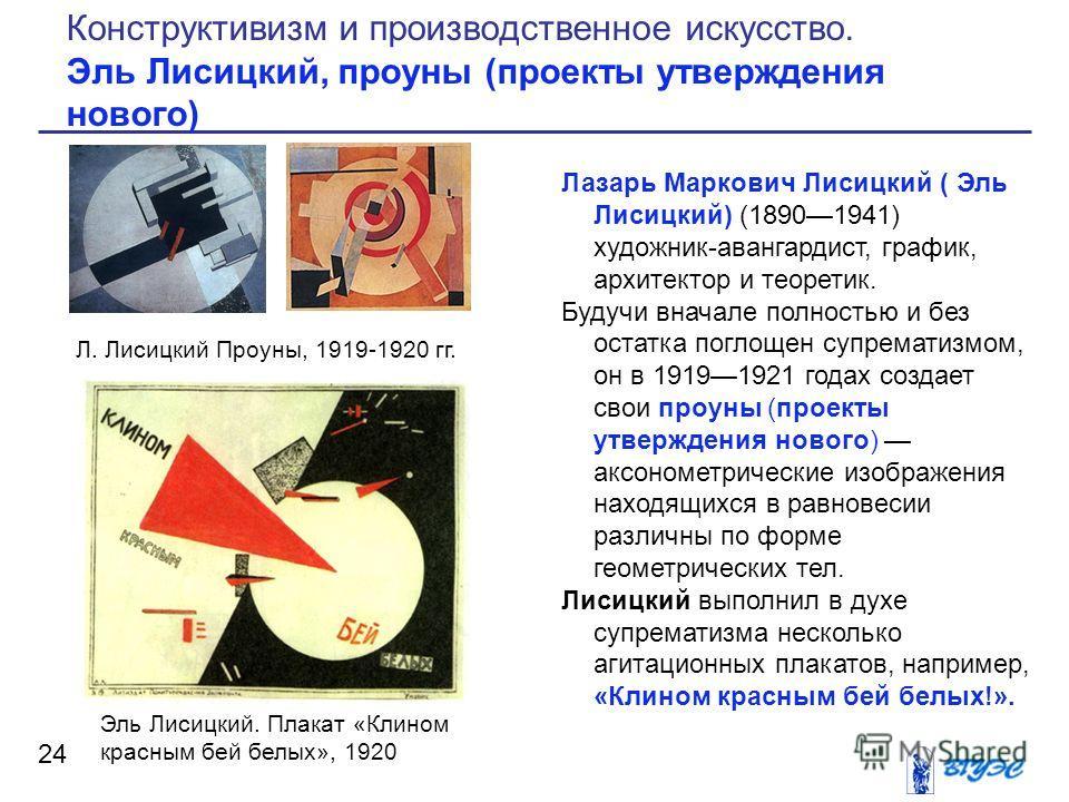 Лазарь Маркович Лисицкий ( Эль Лисицкий) (18901941) художник-авангардист, график, архитектор и теоретик. Будучи вначале полностью и без остатка поглощен супрематизмом, он в 19191921 годах создает свои проуны (проекты утверждения нового) аксонометриче