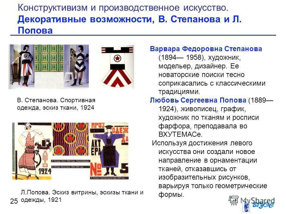 Варвара Федоровна Степанова (1894 1958), художник, модельер, дизайнер. Ее новаторские поиски тесно соприкасались с классическими традициями. Любовь Сергеевна Попова (1889 1924), живописец, график, художник по тканям и росписи фарфора, преподавала во