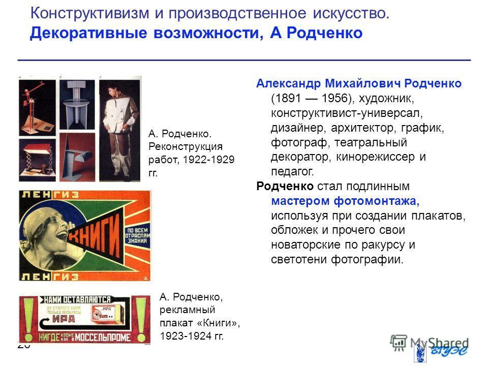 Александр Михайлович Родченко (1891 1956), художник, конструктивист-универсал, дизайнер, архитектор, график, фотограф, театральный декоратор, кинорежиссер и педагог. Родченко стал подлинным мастером фотомонтажа, используя при создании плакатов, облож