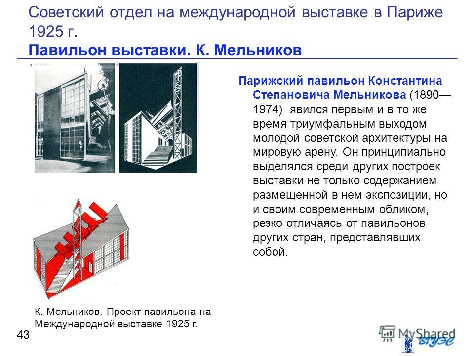 Парижский павильон Константина Степановича Мельникова (1890 1974) явился первым и в то же время триумфальным выходом молодой советской архитектуры на мировую арену. Он принципиально выделялся среди других построек выставки не только содержанием разме