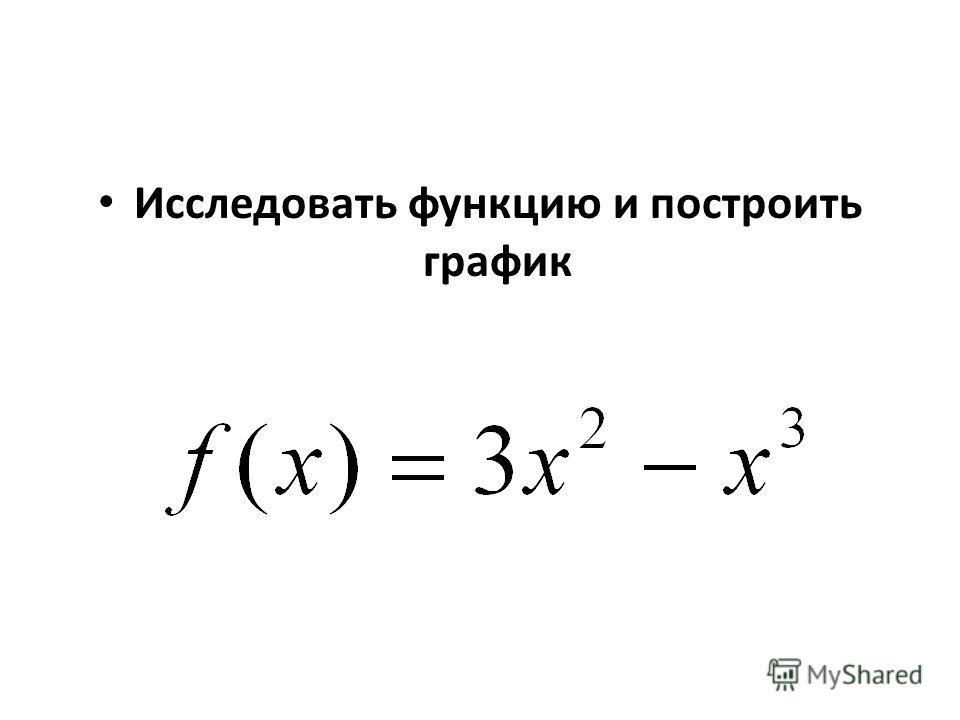 Исследовать функцию и построить график Исследовать функцию и построить график