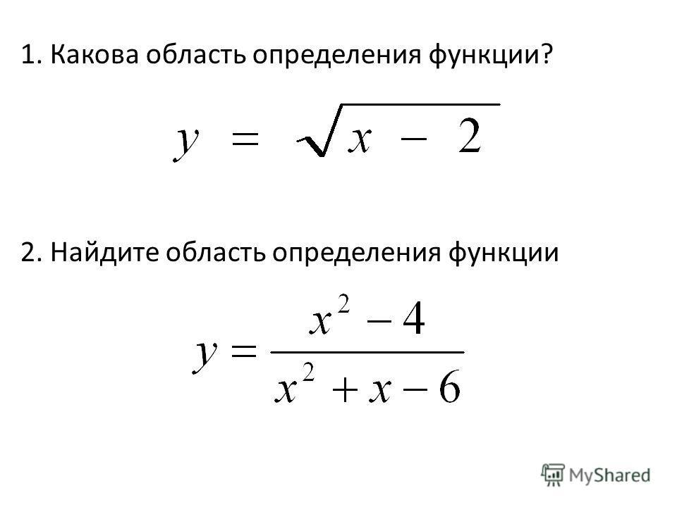 1. Какова область определения функции? 2. Найдите область определения функции