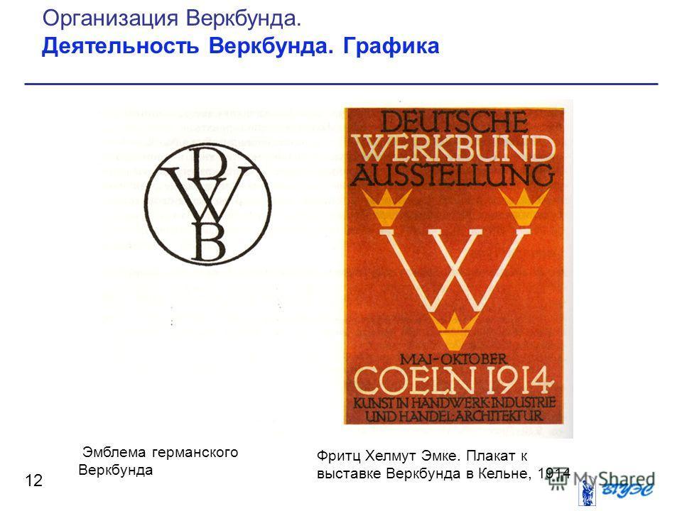 12 Организация Веркбунда. Деятельность Веркбунда. Графика Эмблема германского Веркбунда Фритц Хелмут Эмке. Плакат к выставке Веркбунда в Кельне, 1914