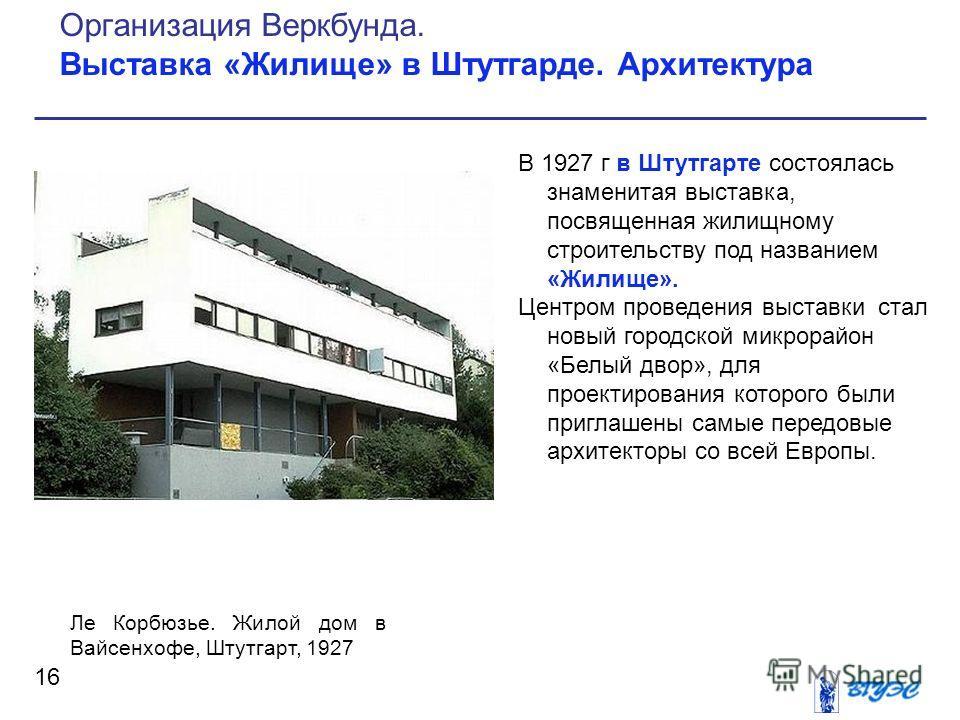 В 1927 г в Штутгарте состоялась знаменитая выставка, посвященная жилищному строительству под названием «Жилище». Центром проведения выставки стал новый городской микрорайон «Белый двор», для проектирования которого были приглашены самые передовые арх