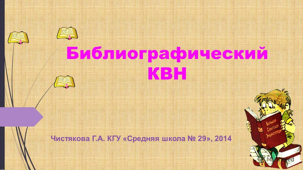 Библиографический КВН Чистякова Г.А. КГУ «Средняя школа 29», 2014