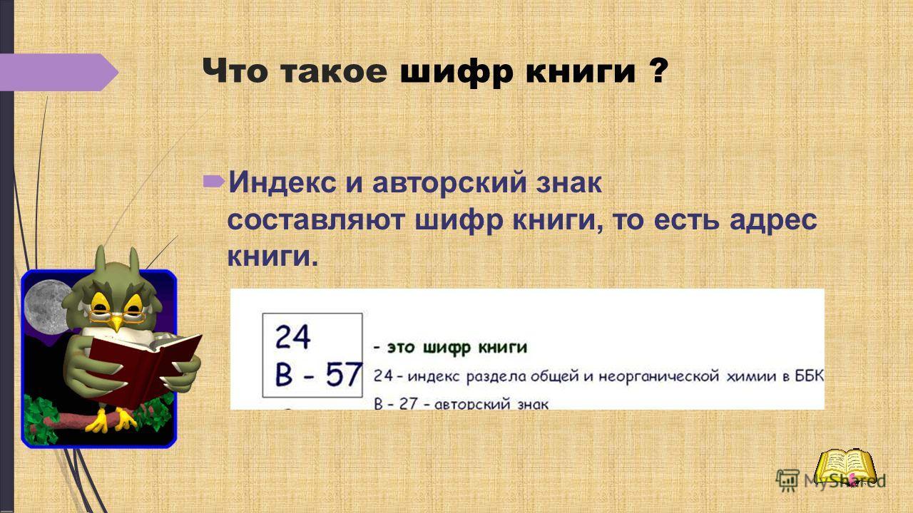 Что такое шифр книги ? Индекс и авторский знак составляют шифр книги, то есть адрес книги.