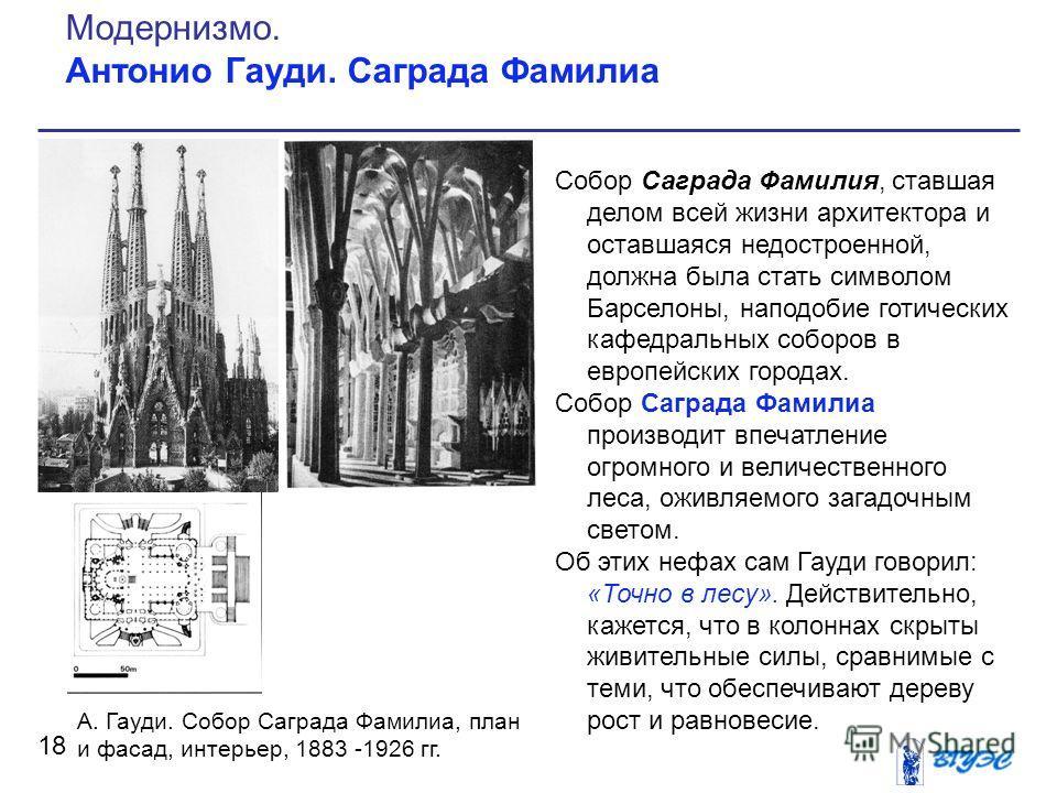 Собор Саграда Фамилия, ставшая делом всей жизни архитектора и оставшаяся недостроенной, должна была стать символом Барселоны, наподобие готических кафедральных соборов в европейских городах. Собор Саграда Фамилиа производит впечатление огромного и ве