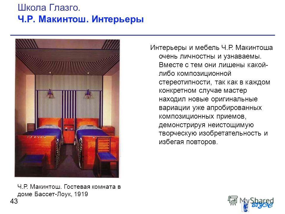 Интерьеры и мебель Ч.Р. Макинтоша очень личностны и узнаваемы. Вместе с тем они лишены какой- либо композиционной стереотипности, так как в каждом конкретном случае мастер находил новые оригинальные вариации уже апробированных композиционных приемов,