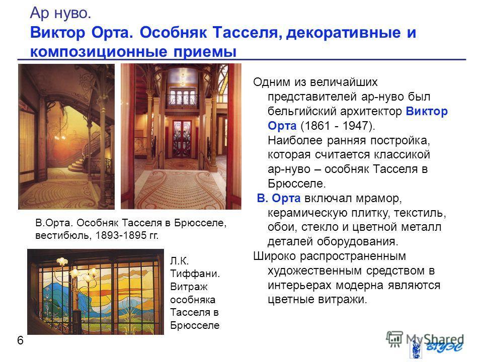 Одним из величайших представителей ар-нуво был бельгийский архитектор Виктор Орта (1861 - 1947). Наиболее ранняя постройка, которая считается классикой ар-нуво – особняк Тасселя в Брюсселе. В. Орта включал мрамор, керамическую плитку, текстиль, обои,