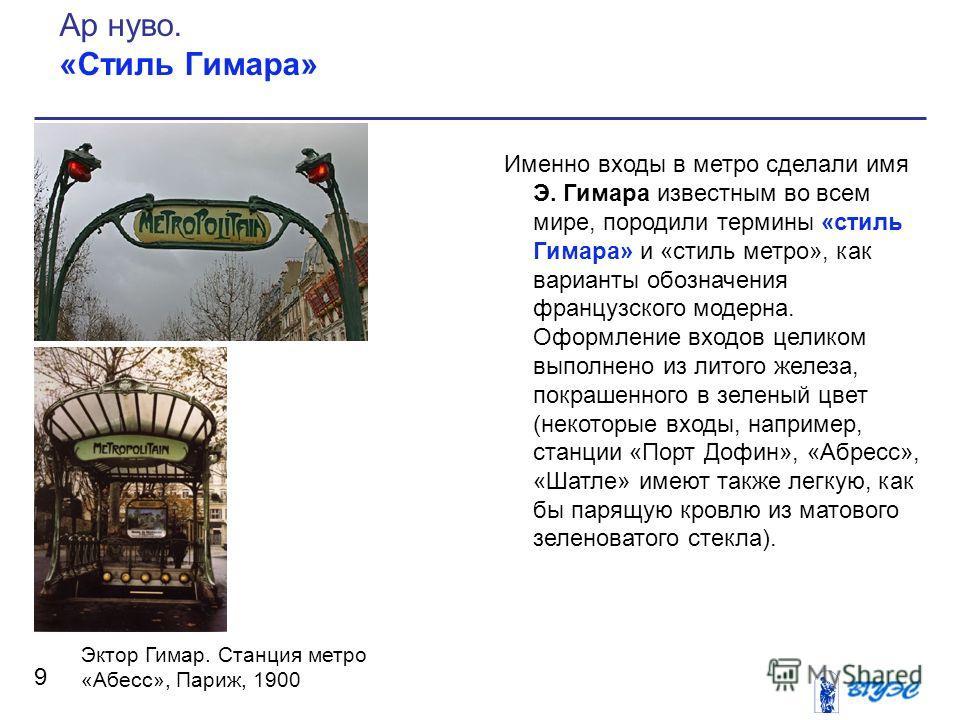 Именно входы в метро сделали имя Э. Гимара известным во всем мире, породили термины «стиль Гимара» и «стиль метро», как варианты обозначения французского модерна. Оформление входов целиком выполнено из литого железа, покрашенного в зеленый цвет (неко