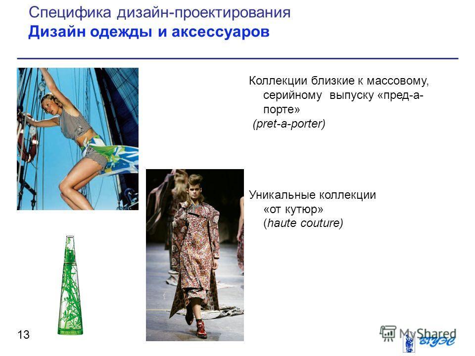 Коллекции близкие к массовому, серийному выпуску «пред-а- порте» (pret-a-porter) Уникальные коллекции «от кутюр» (haute couture) 13 Специфика дизайн-проектирования Дизайн одежды и аксессуаров