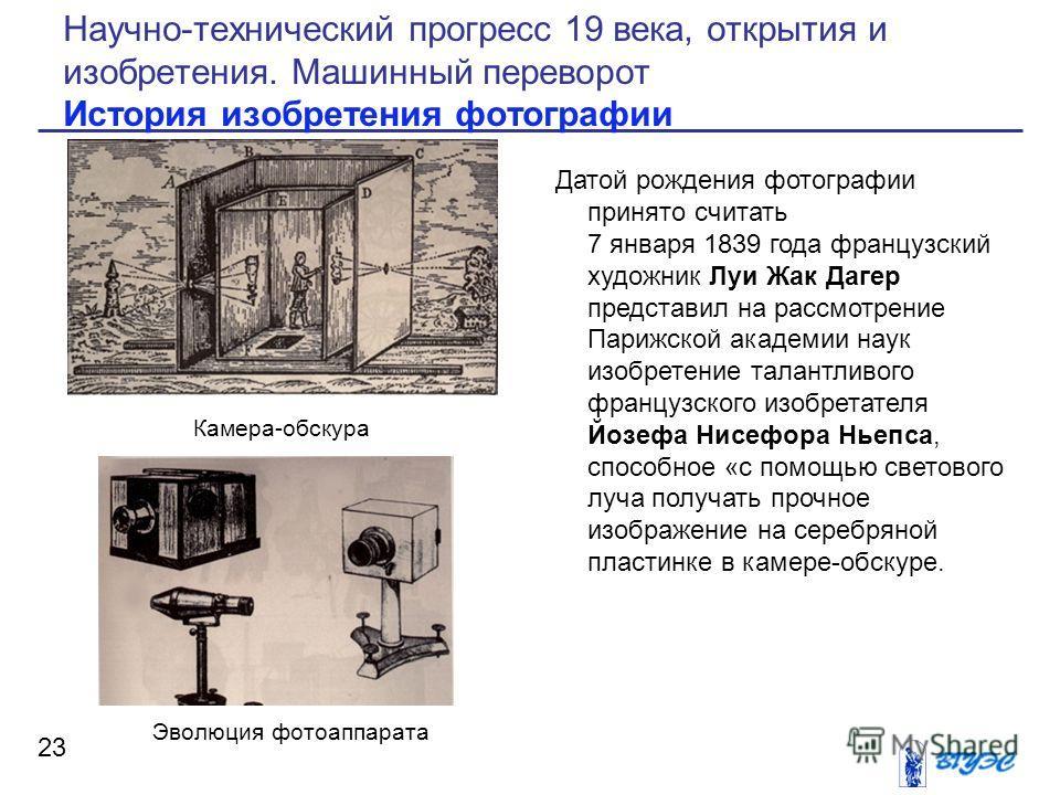Датой рождения фотографии принято считать 7 января 1839 года французский художник Луи Жак Дагер представил на рассмотрение Парижской академии наук изобретение талантливого французского изобретателя Йозефа Нисефора Ньепса, способное «с помощью светово