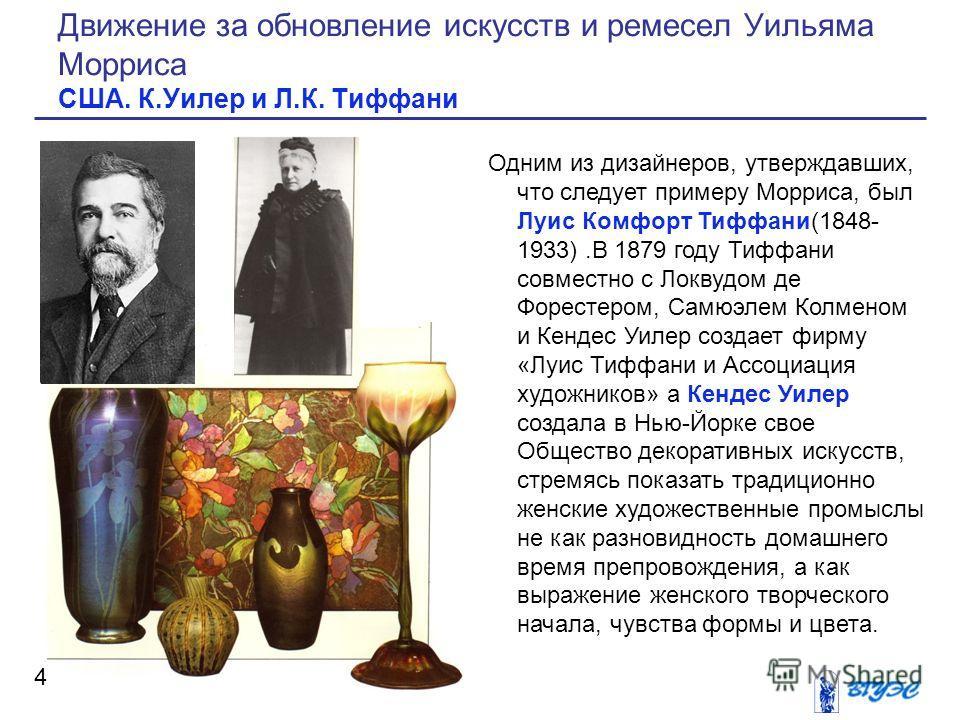 Рисунок Одним из дизайнеров, утверждавших, что следует примеру Морриса, был Луис Комфорт Тиффани(1848- 1933).В 1879 году Тиффани совместно с Локвудом де Форестером, Самюэлем Колменом и Кендес Уилер создает фирму «Луис Тиффани и Ассоциация художников»