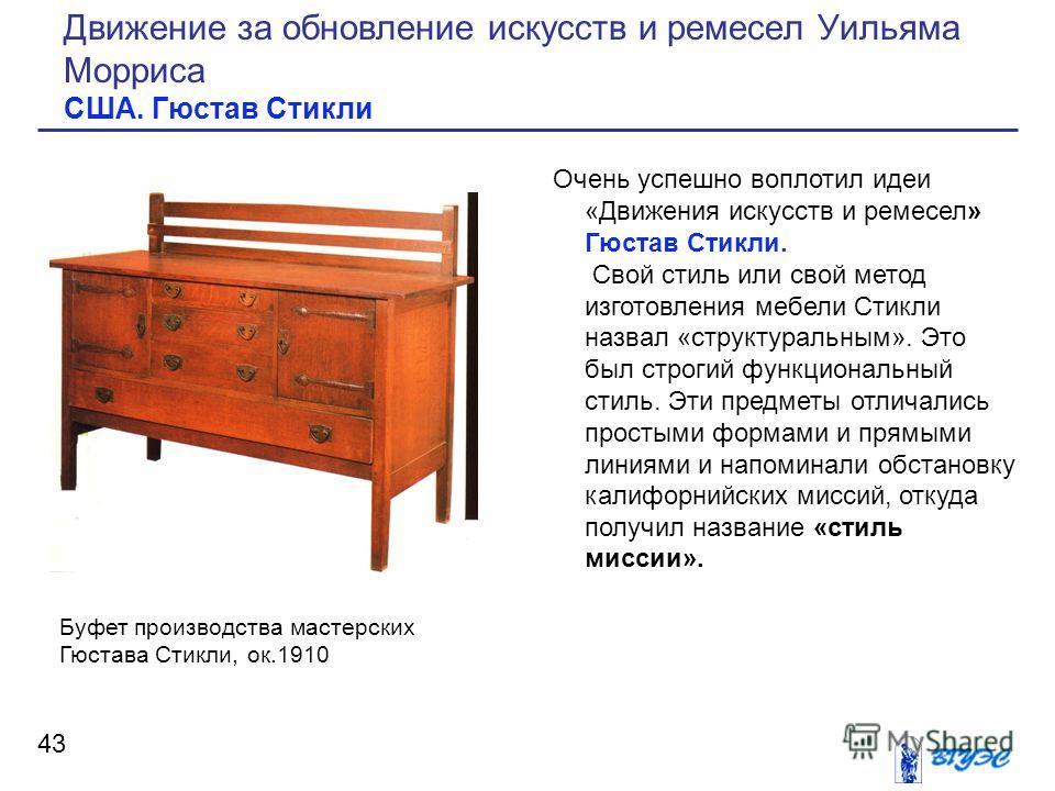 Рисунок Очень успешно воплотил идеи «Движения искусств и ремесел» Гюстав Стикли. Свой стиль или свой метод изготовления мебели Стикли назвал «структуральным». Это был строгий функциональный стиль. Эти предметы отличались простыми формами и прямыми ли