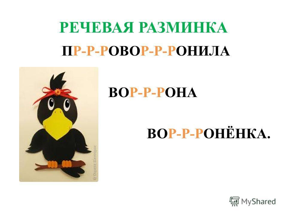 РЕЧЕВАЯ РАЗМИНКА ПР-Р-РОВОР-Р-РОНИЛА ВОР-Р-РОНА ВОР-Р-РОНЁНКА.