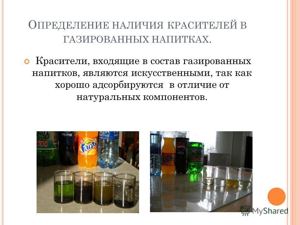 О ПРЕДЕЛЕНИЕ НАЛИЧИЯ КРАСИТЕЛЕЙ В ГАЗИРОВАННЫХ НАПИТКАХ. Красители, входящие в состав газированных напитков, являются искусственными, так как хорошо адсорбируются в отличие от натуральных компонентов.