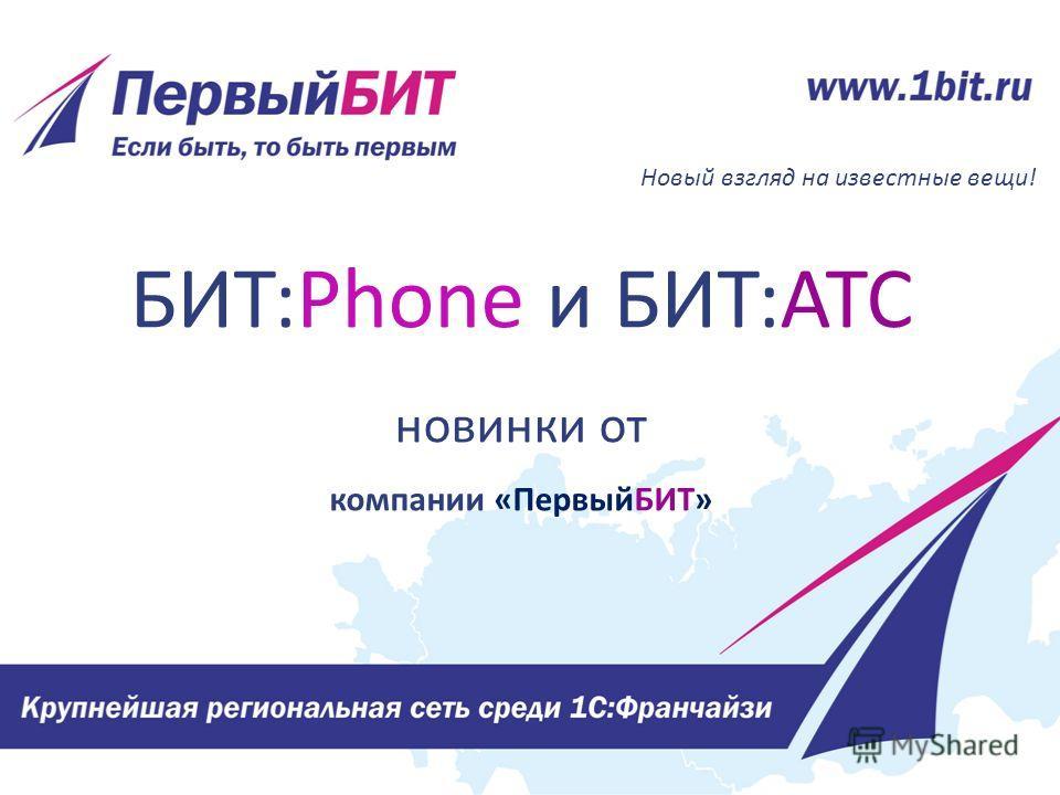 БИТ:Phone и БИТ:АТС новинки от компании «ПервыйБИТ» Новый взгляд на известные вещи!