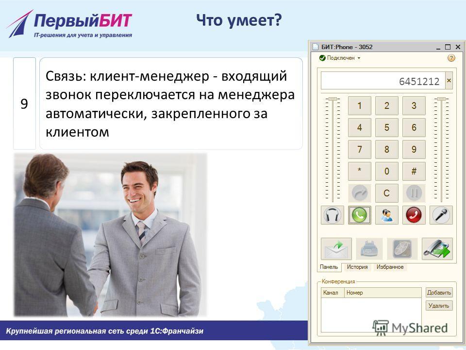 Связь: клиент-менеджер - входящий звонок переключается на менеджера автоматически, закрепленного за клиентом 9 6451212