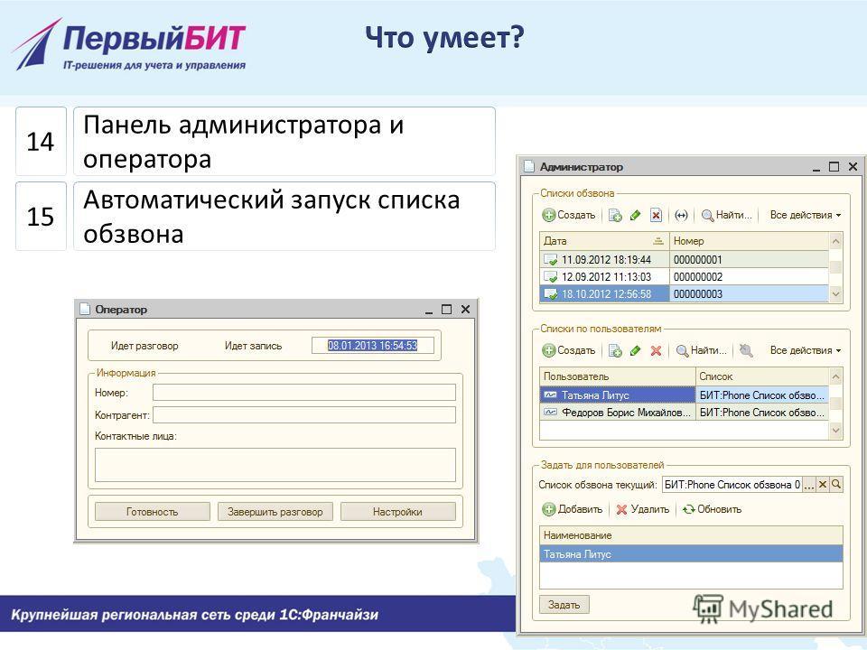 Панель администратора и оператора 14 Автоматический запуск списка обзвона 15