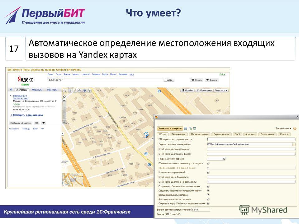 Автоматическое определение местоположения входящих вызовов на Yandex картах 17