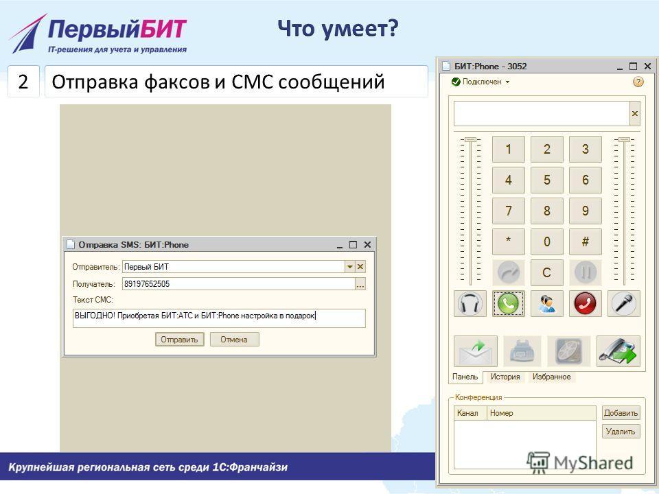 2Отправка факсов и СМС сообщений