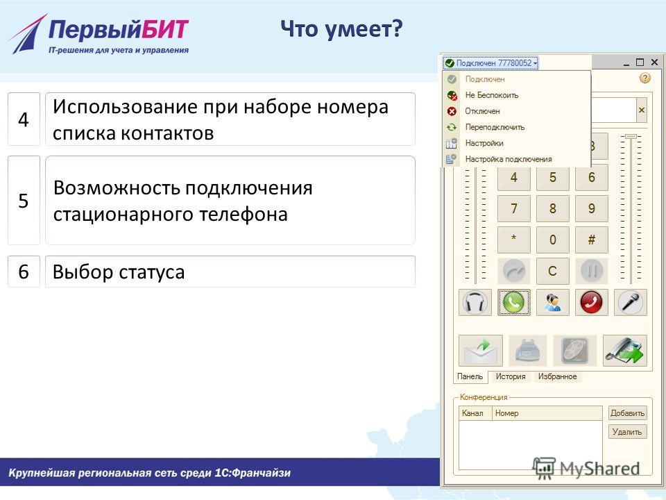 Использование при наборе номера списка контактов 4 Возможность подключения стационарного телефона 5 Выбор статуса6