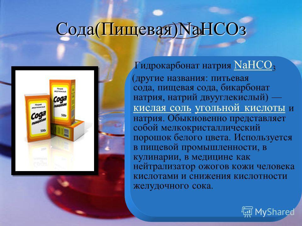 Сода(Пищевая)NaHCOз Гидрокарбонат натрия NaHCO 3 NaHCO (другие названия: питьевая сода, пищевая сода, бикарбонат натрия, натрий двууглекислый) кислая соль угольной кислоты и натрия. Обыкновенно представляет собой мелкокристаллический порошок белого ц