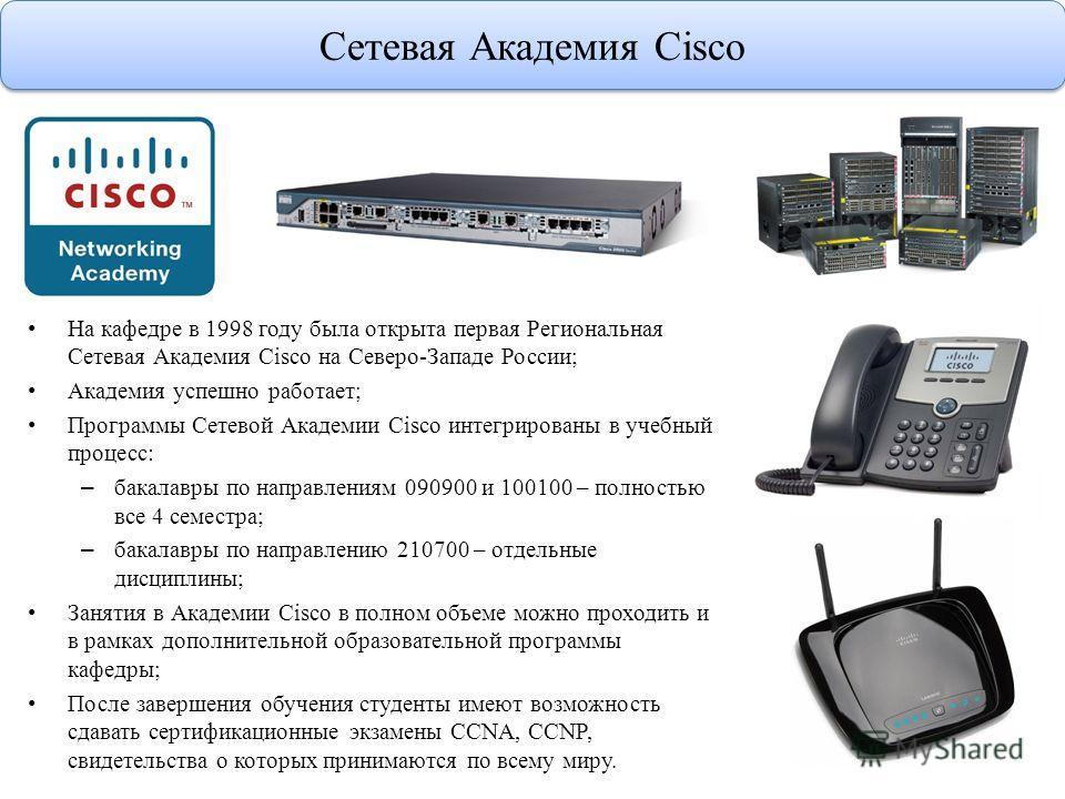 Сетевая Академия Cisco На кафедре в 1998 году была открыта первая Региональная Сетевая Академия Cisco на Северо-Западе России; Академия успешно работает; Программы Сетевой Академии Cisco интегрированы в учебный процесс: – бакалавры по направлениям 09