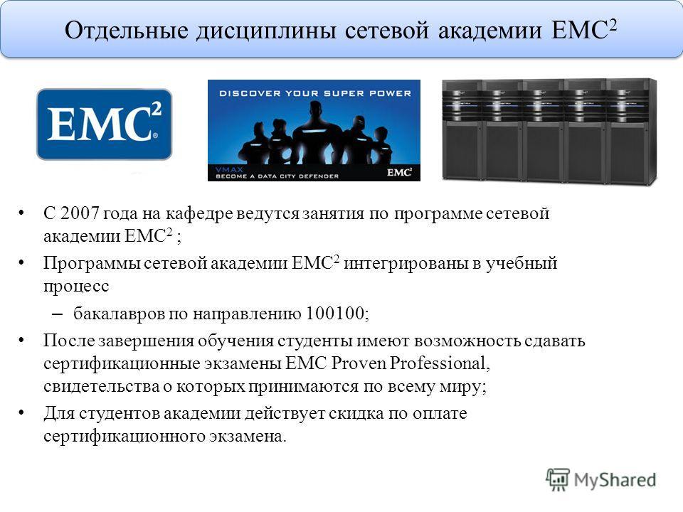 Отдельные дисциплины сетевой академии EMC 2 С 2007 года на кафедре ведутся занятия по программе сетевой академии EMC 2 ; Программы сетевой академии EMC 2 интегрированы в учебный процесс – бакалавров по направлению 100100; После завершения обучения ст