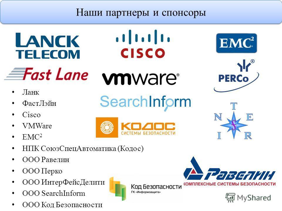 Наши партнеры и спонсоры Ланк ФастЛэйн Cisco VMWare EMC 2 НПК СоюзСпецАвтоматика (Кодос) ООО Равелин ООО Перко ООО ИнтерФейсДелити ООО SearchInform ООО Код Безопасности