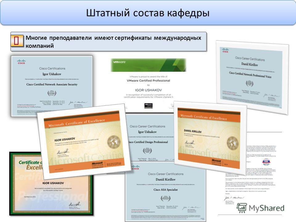 Многие преподаватели имеют сертификаты международных компаний Штатный состав кафедры