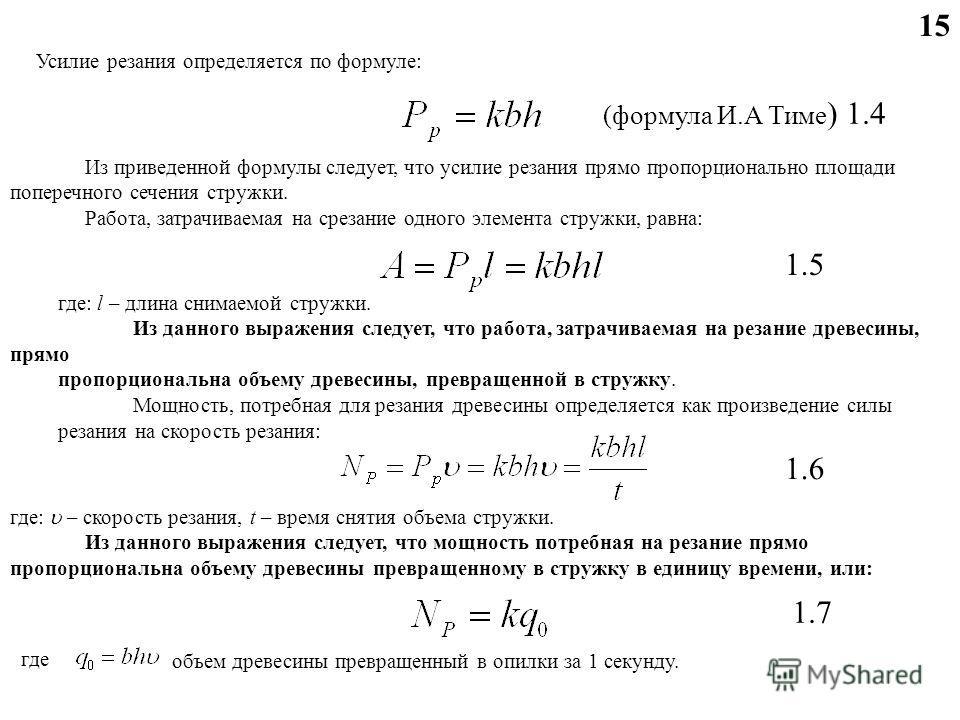 15 Усилие резания определяется по формуле: (формула И.А Тиме ) 1.4 Из приведенной формулы следует, что усилие резания прямо пропорционально площади поперечного сечения стружки. Работа, затрачиваемая на срезание одного элемента стружки, равна: 1.5 где
