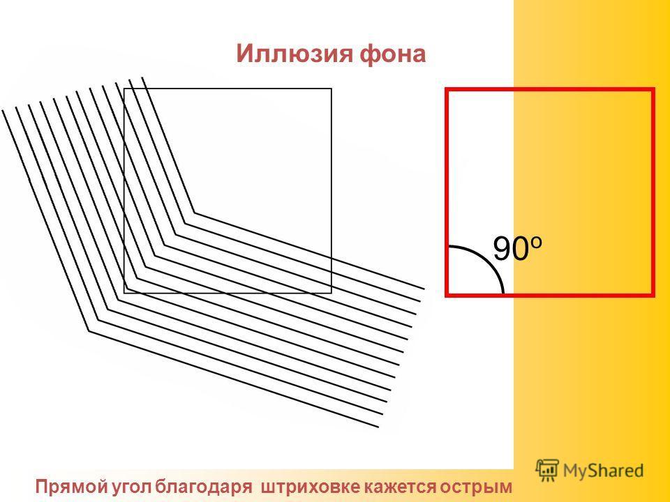 90 о Прямой угол благодаря штриховке кажется острым Иллюзия фона