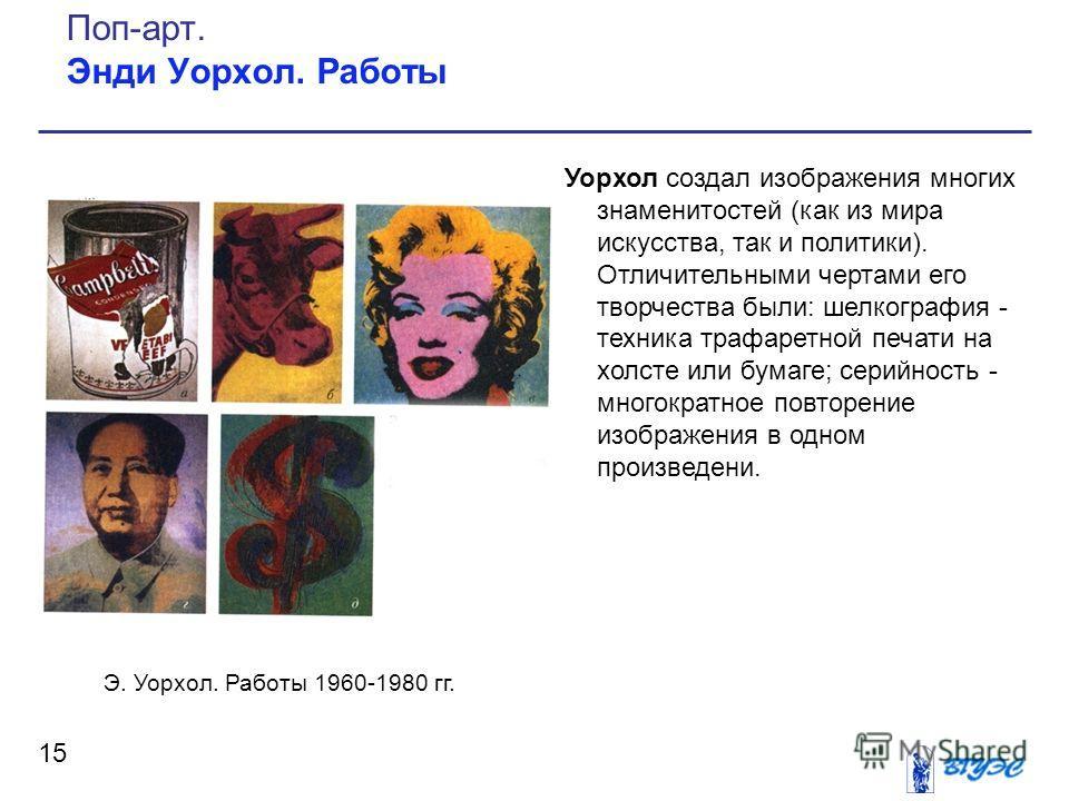 Уорхол создал изображения многих знаменитостей (как из мира искусства, так и политики). Отличительными чертами его творчества были: шелкография - техника трафаретной печати на холсте или бумаге; серийность - многократное повторение изображения в одно