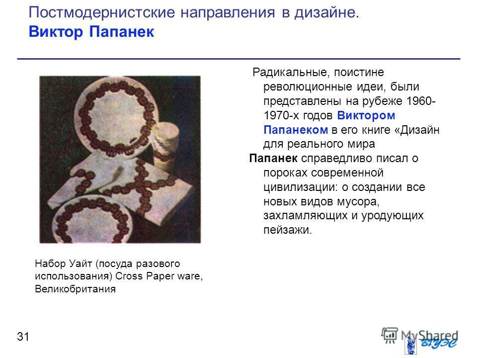 Радикальные, поистине революционные идеи, были представлены на рубеже 1960- 1970-х годов Виктором Папанеком в его книге «Дизайн для реального мира Папанек справедливо писал о пороках современной цивилизации: о создании все новых видов мусора, захламл