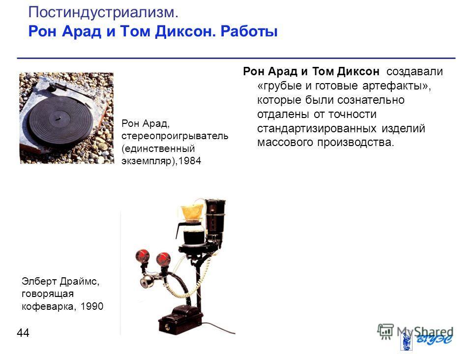 Рон Арад и Том Диксон создавали «грубые и готовые артефакты», которые были сознательно отдалены от точности стандартизированных изделий массового производства. 44 Постиндустриализм. Рон Арад и Том Диксон. Работы Рон Арад, стереопроигрыватель (единств