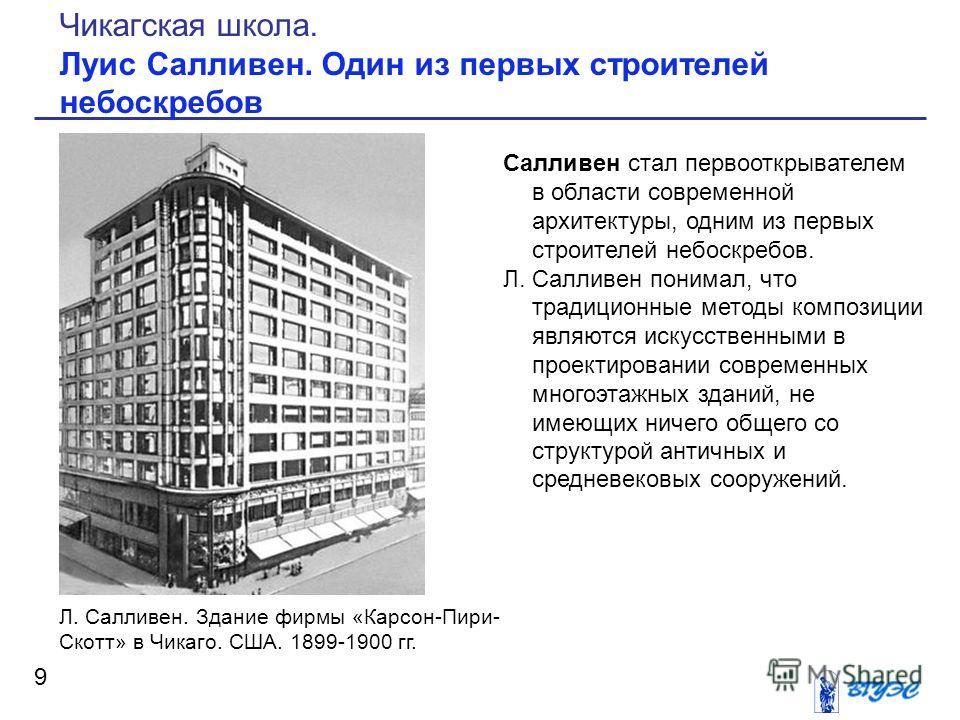 Салливен стал первооткрывателем в области современной архитектуры, одним из первых строителей небоскребов. Л. Салливен понимал, что традиционные методы композиции являются искусственными в проектировании современных многоэтажных зданий, не имеющих ни